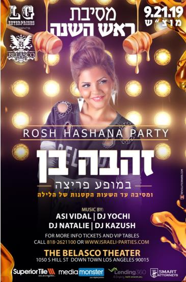 ROSH HASHANNA PARTY: