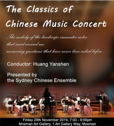 Classics of Chinese Music: Main Image