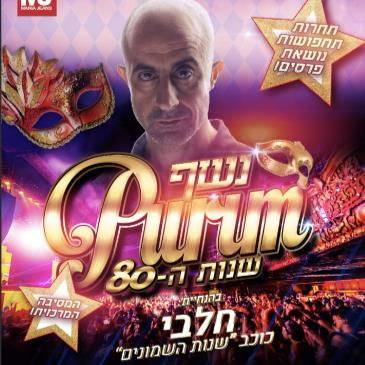 PURIM PARTY-img