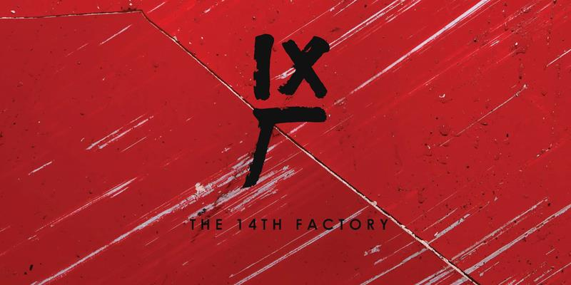 The 14th Factory: Main Image